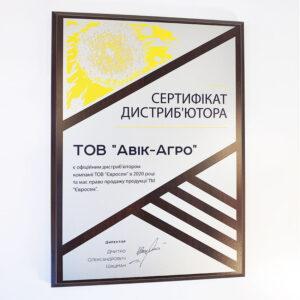 Distributor's certificate by Vizinform