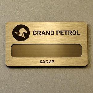 "Golden ""Grand petrol"" badge by Vizinform"